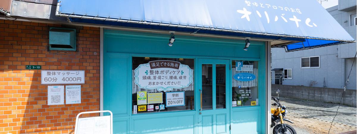 糟屋郡粕屋町の整体マッサージ&アロマ販売のお店オリバナム